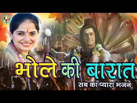 शिव जी भजन लिरिक्स – Shiv Bhajan | Bhole ki baarat | Jaya kishori ji bhajan | Hindi bhajan | Lord shiva | शिव