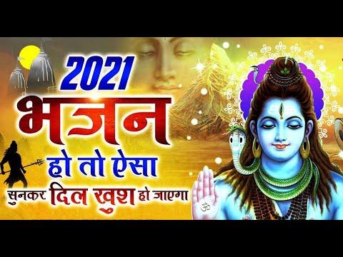 शिव जी भजन लिरिक्स – Shiv Bhajan ll Shiv Kailash Naath ll Monday Special Bhajan ll