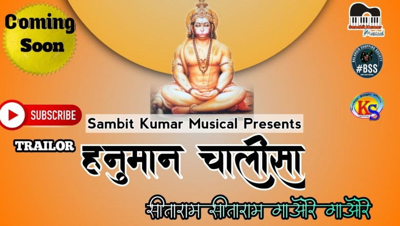 Teaser    Hanuman Chalisa    Sitaram Sitaram Gaore Gaore    Akash Biswal    Sambit Kumar Musical