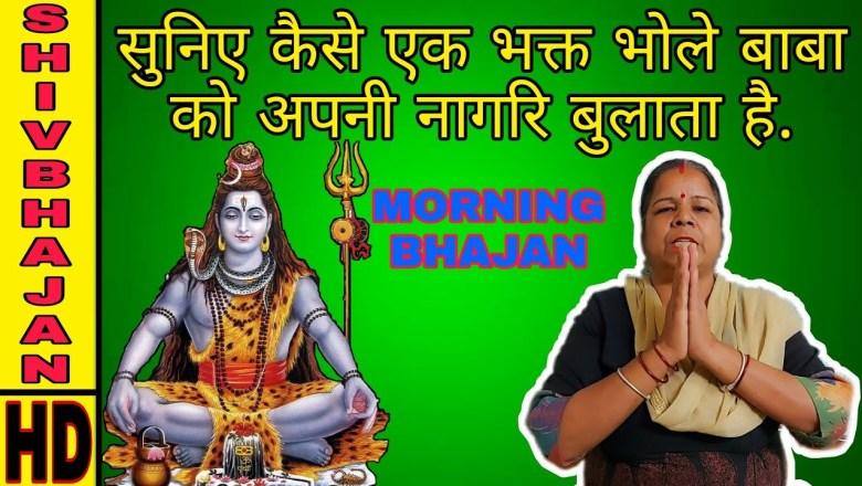 शिव जी भजन लिरिक्स – shiv bhajan: आओ ना मेरी नगरि ओ भोले बाबा, dehati bhajan videos, best morning bhajan, new lyrics