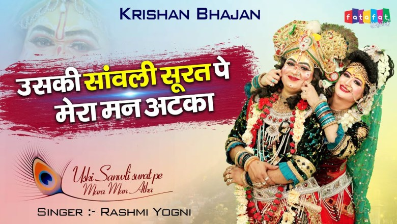 Beautiful Krishna Bhajan | Uski Sanwali Surat Pe Mera Man Atka | MOST POPULAR SHREE KRISHNA SONGS