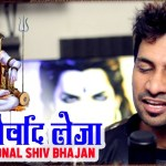 शिव जी भजन लिरिक्स – aashirwaad leja | heart touching shiv bhajan | Relive Version