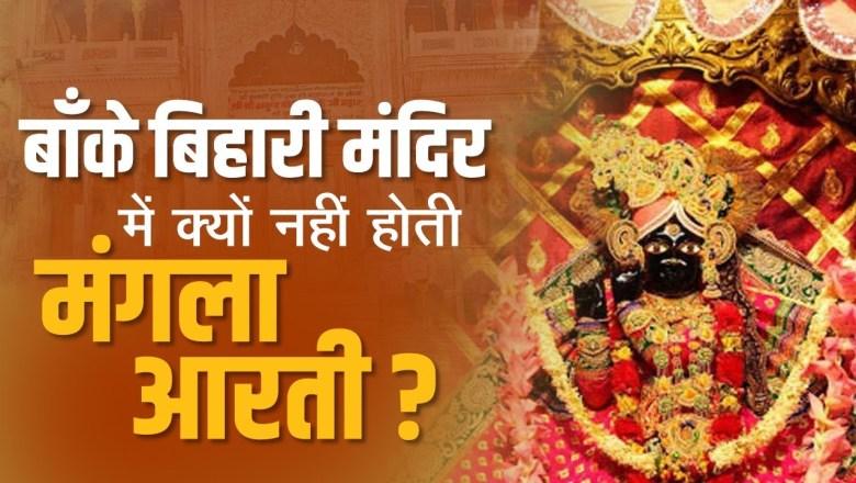 Banke Bihari Mandir Me Kyon Nahi Hoti Mangla Aarti || Shri Devkinandan Thakur Ji Maharaj