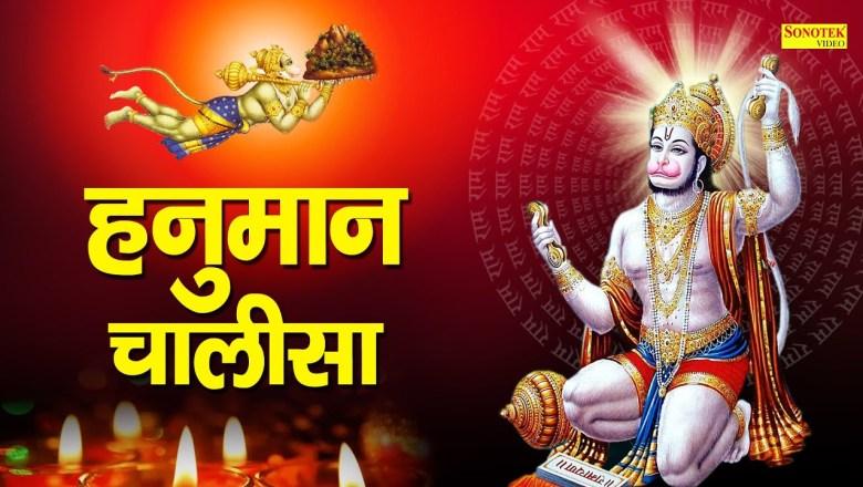 Shree Hanuman Chalisa | हनुमान चालीसा | Rakesh Kala | Bala JI Bhajan | Hanuman Bhajan 2021