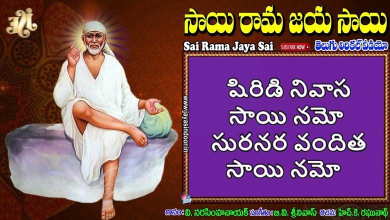 sai baba songs | Sai Rama Jaya Sai Lyrical Song | Telugu Devotional Songs | Jayasindoor Sai Bhakti