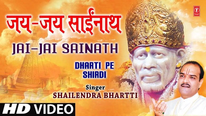 Jai Jai Sainath I Sai Bhajan I SHAILENDRA BHARTTI I Full HD Video I Chalo Shirdi