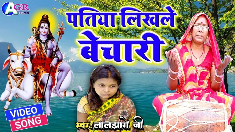 शिव जी भजन लिरिक्स – Laljharo ji | shiv charcha bhajan | पतिया लिखले बेचारी | shiv guru bhajan | shiv charcha