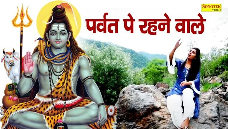 शिव जी भजन लिरिक्स – पर्वतों पे रहने वाले भोले   Renuka Panwar   Shiv Bhajan   Bhole DJ Jhanki Dance    Shiv Bhajan 2021