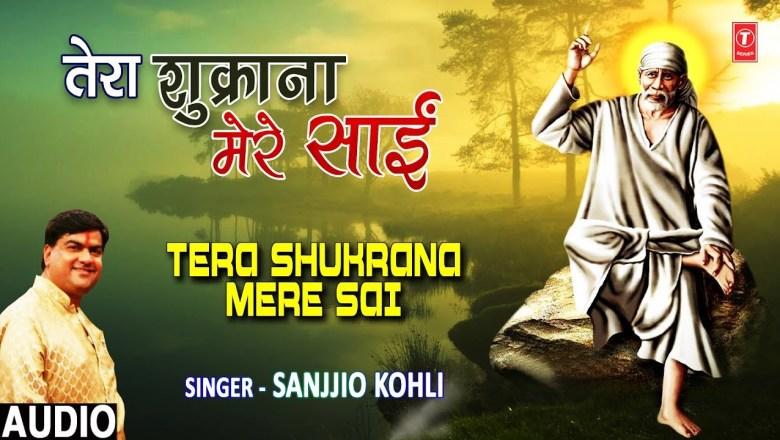 तेरा शुक्राना मेरे साईं Tera Shukrana Mere Sai I SANJJIO KOHLI, Latest Sai Bhajan I Full Audio Song