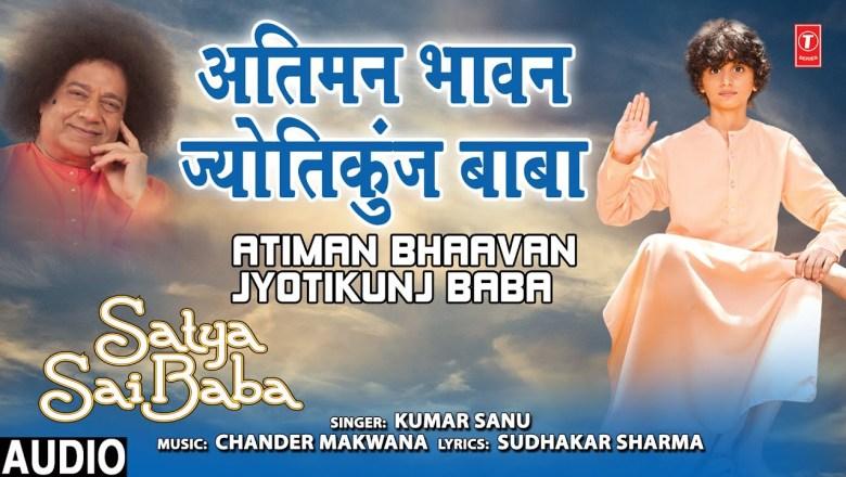 Atiman Bhaavan Jyoti kunj Baba I Satya Sai Bhajan I KUMAR SANU I Full Audio Song I Satya Sai Baba