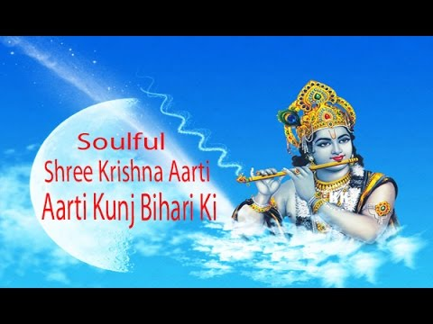 Soulful Aarti | Aarti Kunj Bihari Ki | Shree Krishna Ji Ki Aarti