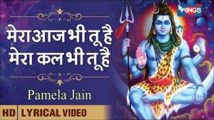 शिव जी भजन लिरिक्स - Mera Aaj Bhe Tu Hai Mera Kal Bhe Tu Hai भोले मेरा आज भी तू है मेरा कल भी तू है | Shiv Ji Ke Bhajan