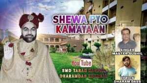 शिव जी भजन लिरिक्स - Shewa Payo Kamyaan Samadhin Je Dar Ji, Bhajan Bhaw. Sing Master Sushil Lyrics Dharamdas. Jai Samadha