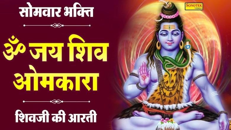 शिव जी भजन लिरिक्स – Om Jai Shiv Omkara ( ॐ जय शिव ओमकारा ) | Aarti | Kumar Vishu | Shiv Bhajan | Latest Shiv Aarti 2021