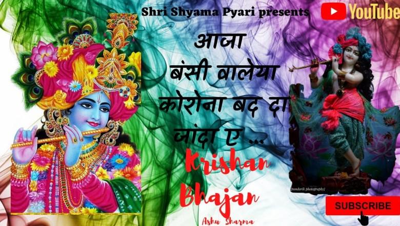 || आजा बंसीवालेया वे अज कोरोना बद दा जांदा ए…|| krishan bhajan ||