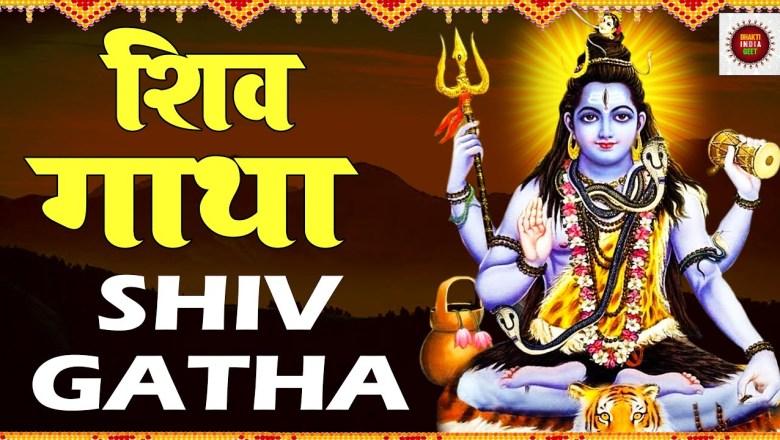 शिव जी भजन लिरिक्स – शिव गाथा   SHIV GATHA   SHIV BHAJAN   FULL VIDEO BHAJAN   HINDI BHJAN   BHAKTI INDIA GEET