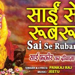 Sai Se Rubaru I Sai Bhajan I PANKAJ RAJ I Sai Faqeer Ka Deewana I Full Audio Song