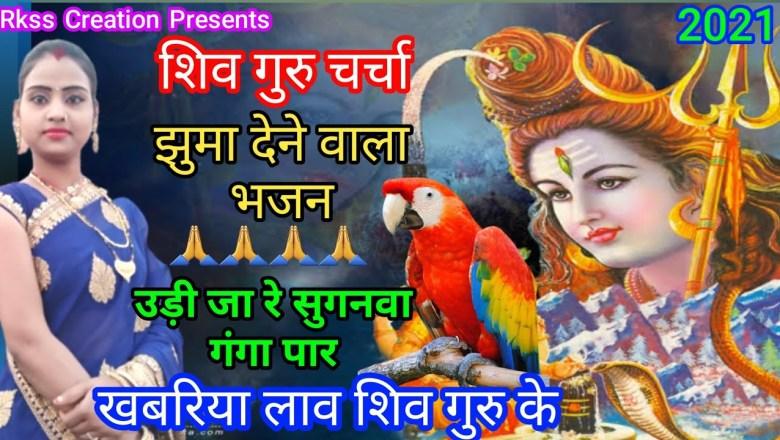 शिव जी भजन लिरिक्स – Shiv Bhajan || खबरिया लाव शिव गुरु के शिव चर्चा भजन || Shiv guru charcha || Shiv Charcha Geet