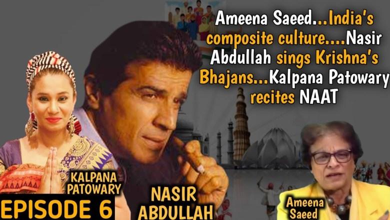 India's composite culture  Nasir Abdullah sings Krishna's Bhajans  Kalpana Patowary recites NAAT EP6