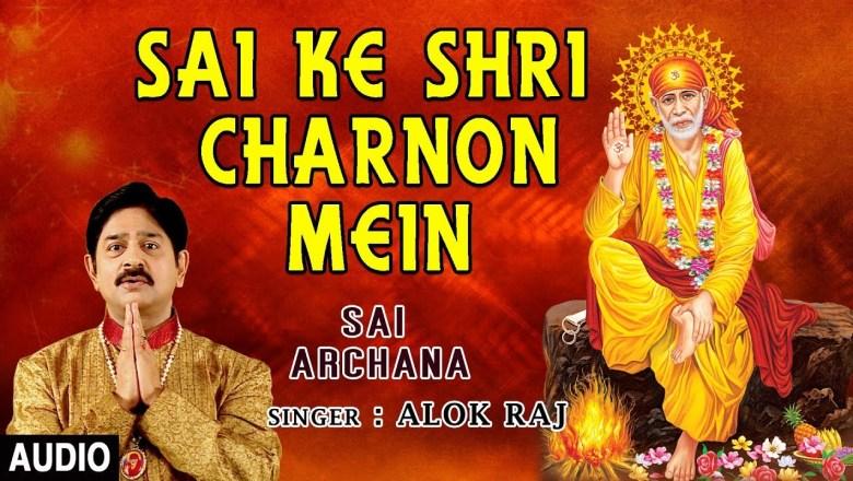 Sai Ke Shri Charnon Mein I Sai Bhajan, ALOK RAJ IPS I Audio Song I Sai Arachana