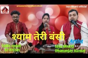 Shyam Teri Bansi श्याम तेरी बंसी | Aarti Mukharji Jaspal Singh cover by Jaya Bharti Dhananjay Kumar