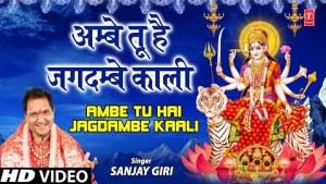 अम्बे तू है जगदम्बे काली Ambe Tu Hai Jagdambe Kaali Aarti I Devi Bhajan I SANJAY GIRI, HD Video Song