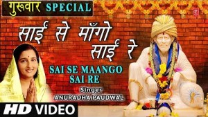 गुरुवार Special Sai Bhajan साईं से मांगो साईं Sai Se Maango Sai I ANURADHA PAUDWAL I Full HD Video