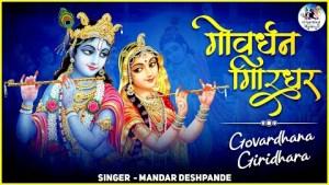 गोवर्धन गिरिधर   Govardhana Giridhara by Mandar Deshpande   Krishna Bhajan   #SpiritualMantra
