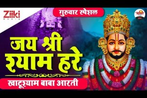 जय श्री श्याम हरे   खाटूश्याम बाबा आरती   Khatu Shyam Aarti   Jai Shree Shyam Hare   #BhaktiDhara