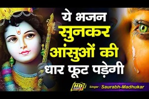 दर्द हद से बढ़ जाये तो सुन लेना ये भजन || Khatu Shyam Ji Bhajan By Saurabh Madhukar || Lyrical Video