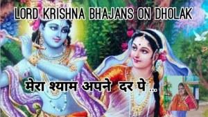 मेरा श्याम अपने दर पे।mera shaym apne dar।krishna bhajan। radha krishna bhajan। krishna bhajan new।