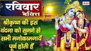 रविवार भक्ति : नॉनस्टॉप कृष्ण भजन - Krishna Bhajan : Popular Krishna Bhajan : Shri Krishna Bhajan