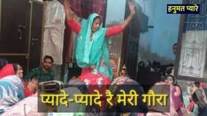 शिव जी भजन लिरिक्स - /प्यादे-प्यादे रै मेरी गोरां/Munni Rani/shiv bhajan/हनुमत प्यारे/