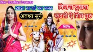 शिव जी भजन लिरिक्स - Shiv Bhajan    कितना दुखवा कटनी ऐ शिव गुरु    Shiv Guru Bhajan    Shiv Charcha Geet