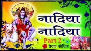 शिव जी भजन लिरिक्स - Shiv Bhajan🌹Uma Lahri Nadiya Nadiya Bhajan Part 2🌹Lord Shiva Bhakti Song 🌺Prerna Kaushik🌺Live Ja