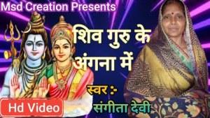 शिव जी भजन लिरिक्स - Shiv Charcha ||शिव गुरु के अंगना में तीन |shiv bhajan