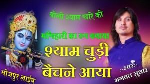 श्याम चुड़ी बेचने आया |bhagwat suthar |shyam churi bachane aaya !!Krishna Bhajan!! bhakti song