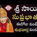 సాయి బాబా సుప్రభాతం – Thursday Telugu Bhakti Songs Sai Baba Telugu Devotional Songs   Bhakthi Vedika