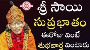 సాయి బాబా సుప్రభాతం - Thursday Telugu Bhakti Songs|Sai Baba Telugu Devotional Songs | Bhakthi Vedika