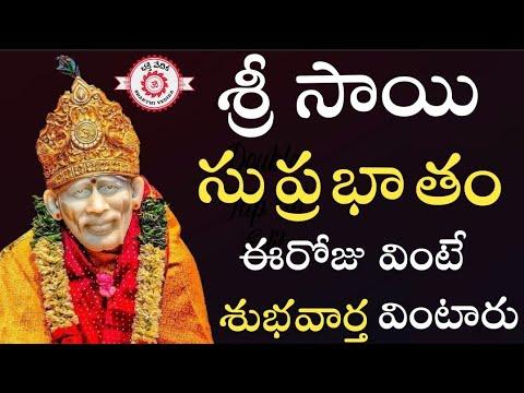 సాయి బాబా సుప్రభాతం – Thursday Telugu Bhakti Songs|Sai Baba Telugu Devotional Songs | Bhakthi Vedika