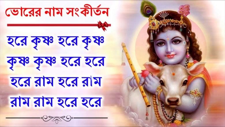 প্রভাতের অপূর্ব মধুর হরেকৃষ্ণ নামসংকীর্তন    Beautiful Hare Krishna Nama Samkirtana