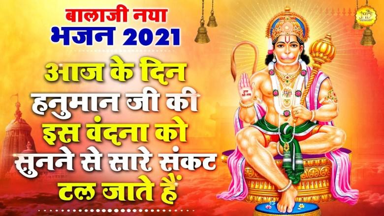 बाजे लंका में डंका   Baje Lanka Mein Danka   Most Popular Hanuman Bhajan 2021  Hanuman Bhajan 2021