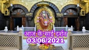 LIVE🔴 Today Sai Baba Darshan   Aaj Ke Sai Darshan   Shirdi Daily Darshan Photo 03/06/2021