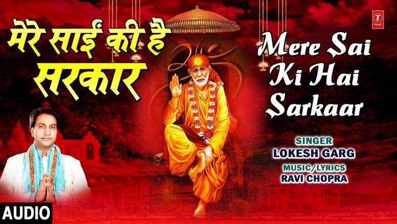 Mere Sai Ki Hai sarkaar I LOKESH GARG | Sai Bhajan I Mere Sai Ki Hai Sargaar I Full Audio Song