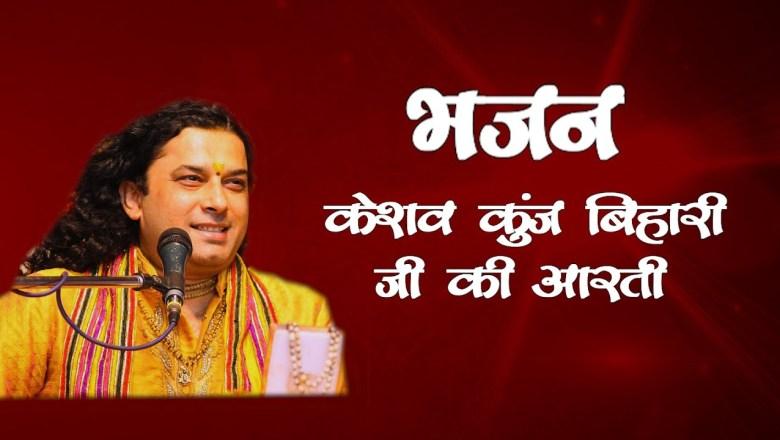 आरती कुंज बिहारी की I Aarti Kunj Bihari Ki #Dishatv