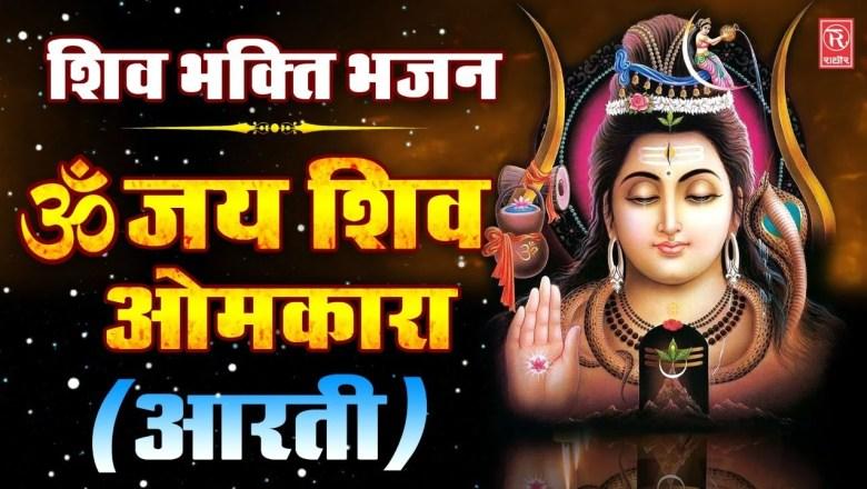 शिव जी भजन लिरिक्स – शिव भक्ति भजन : ॐ जय शिव ओमकारा (आरती ) | Shiv Aarti | Shiv Bhajan | Aarti Full Video
