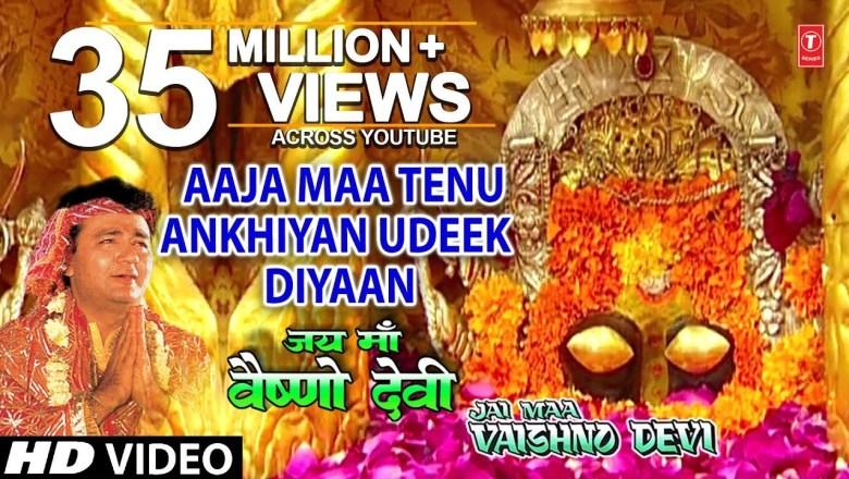 Aaja Maa Tenu Ankhiyan Udeek Diyaan I GULSHAN KUMAR I Jai Maa Vaishno Devi