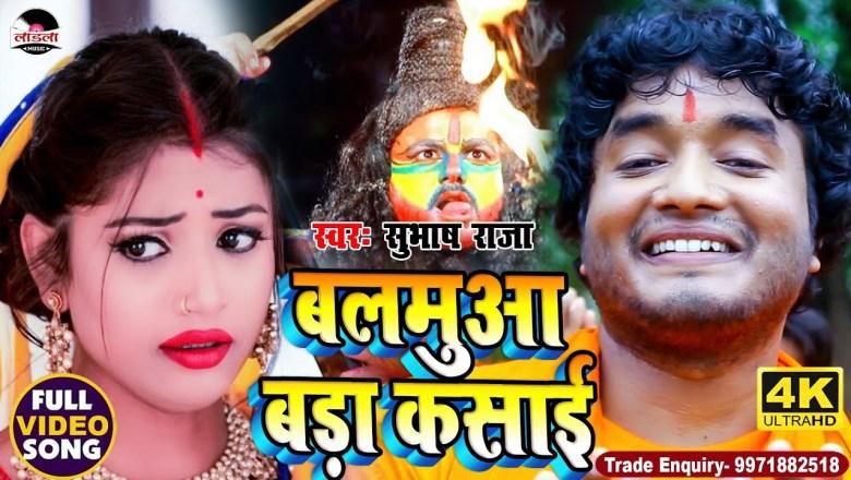 शिव जी भजन लिरिक्स – #VIDEO -बलमुआ बड़ा कसाई    Kanwar Bhajan    #Subhash Raja    New Shiv Bhajan 2021