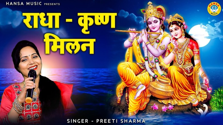 Latest Radha Krishan Bhajan   राधा कृष्ण मिलन   Radha Krishan Milan   Preeti Sharma   Popular Bhajan