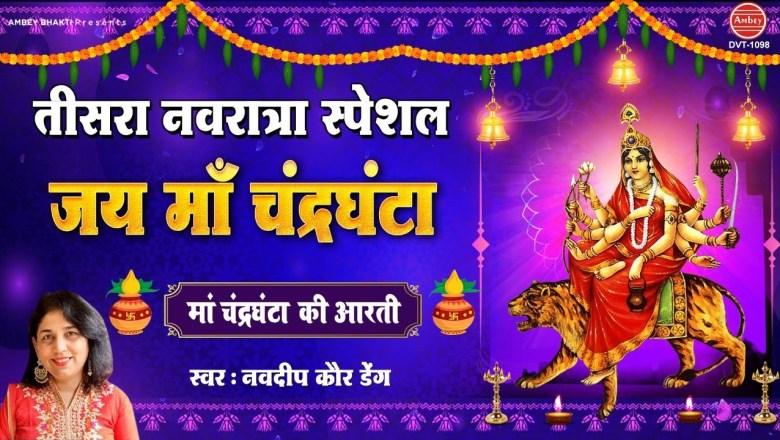 नवरात्रे का तीसरा दिन – माँ चंद्रघंटा की आरती – Maa Chandraghanta Aarti – Navdeep kaur Dang